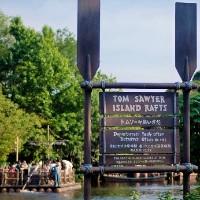 トムソーヤ島いかだの写真